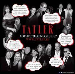 Журнал Tatler