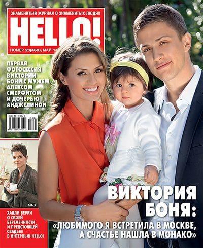 Вика Боня с семьей
