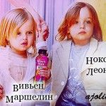 Близнецы Джоли-Питт