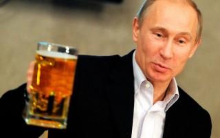 Любимое пиво Путина