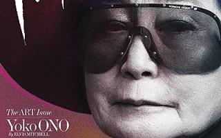 Новое интервью Йоко Оно в журнале Interview