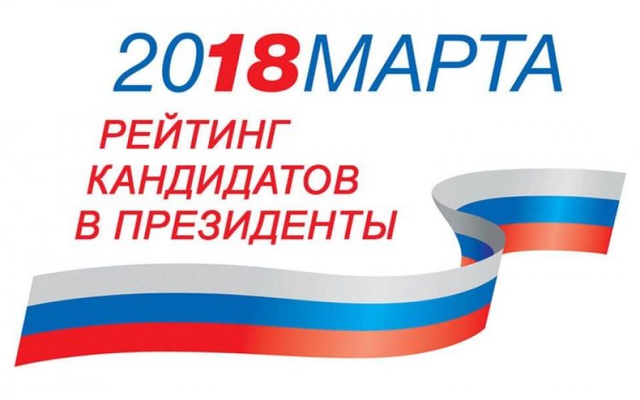 Обновленный рейтинг кандидатов в президенты России 2018 года