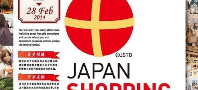 В Японии стартовал фестиваль шопинга