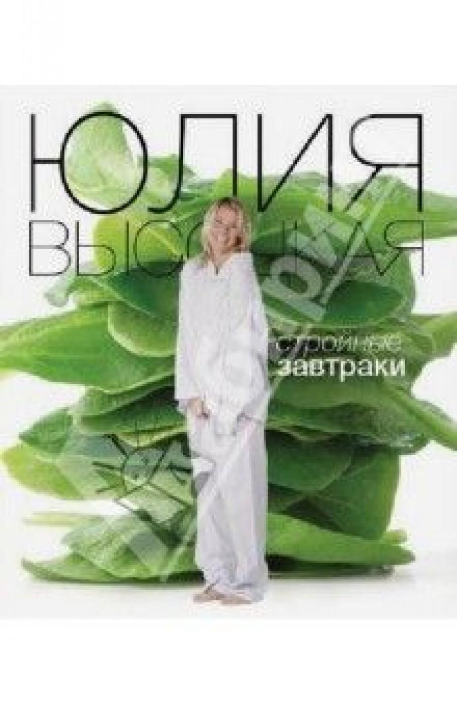 Стройные завтраки от Юлии Высоцкой, именно так называется новая кулинарная книга