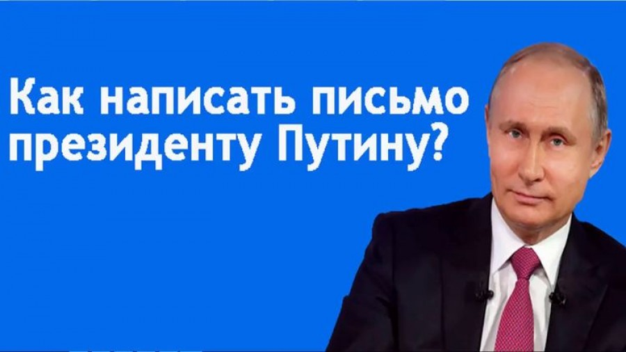 Как написать письмо президенту РФ, лично Путину В.В.