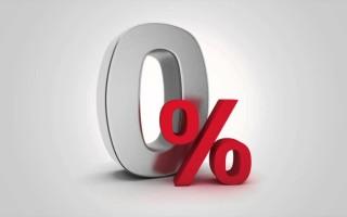 Беспроцентный займ: что собой представляет