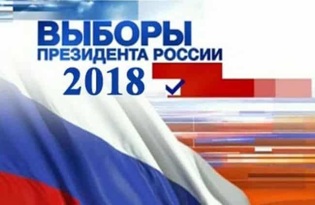 Изменение списка кандидатов в президенты онлайн фото