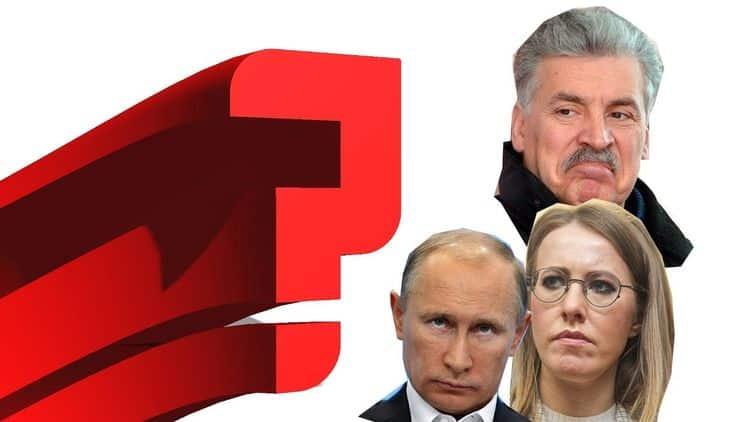 Перечень кандидатов в президенты фото