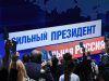 Рейтинг кандидатов в президенты России 2018 года на сегодня фото