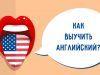 Как учить английский самостоятельно с нуля бесплатно онлайн