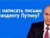 Как написать письмо президенту РФ, лично Путину В.В. фото