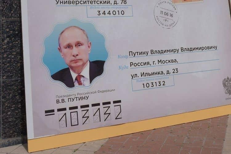Как составить письмо Путину Владимиру Владимировичу официальный сайт фото