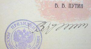 Образец подписи Путина (фото)