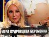 Последние новости о беременности Леры Кудрявцевой в 2018 году