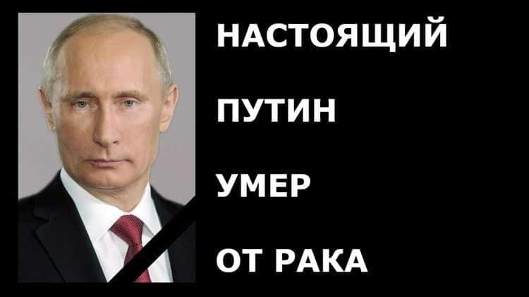 В каком году умер Путин фото