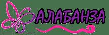 Алабанза