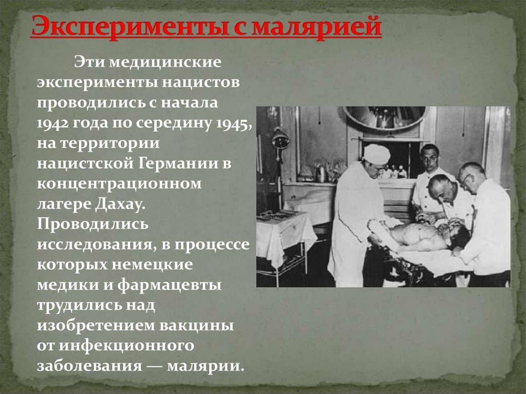 Эксперименты нацистов с вакцинами фото
